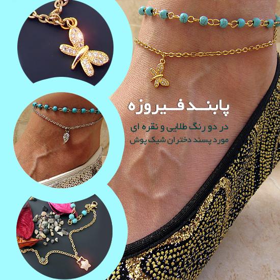 خرید اینترنتی پابند طرح فیروزه خرید آنلاین