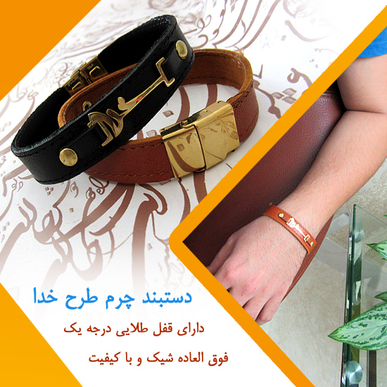 دستبند چرمی طرح خدا