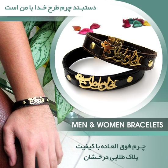 خرید اینترنتی دستبند چرم طرح خدا با من است خرید آنلاین