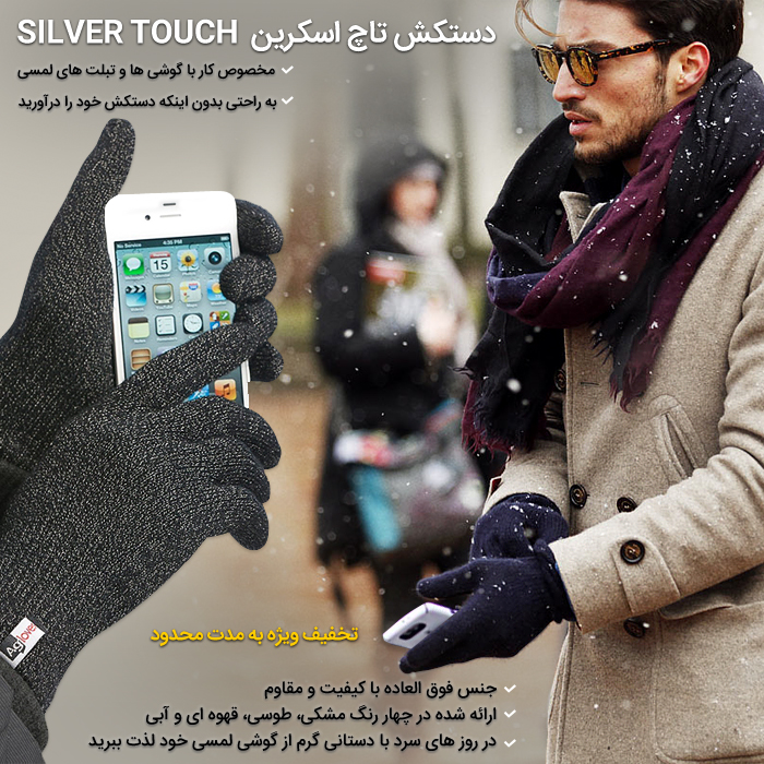 فروش دستکش تاچ اسکرین Silver Touch - دستکش سیلور تاچ