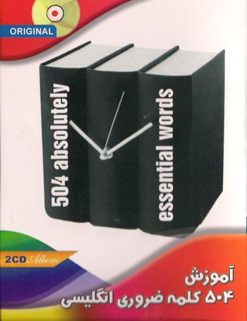 آموزش 504 کلمه ضروری انگلیسی