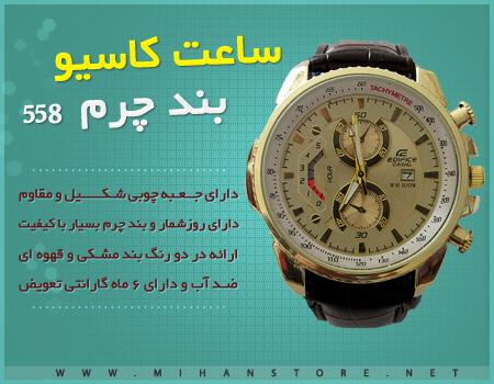 خرید اینترنتی ساعت کاسیو بند چرم   مدل EF 558 خرید آنلاین
