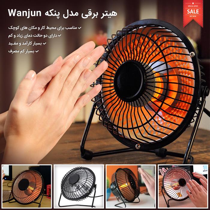 خرید هیتر برقی مدل پنکه Wanjun