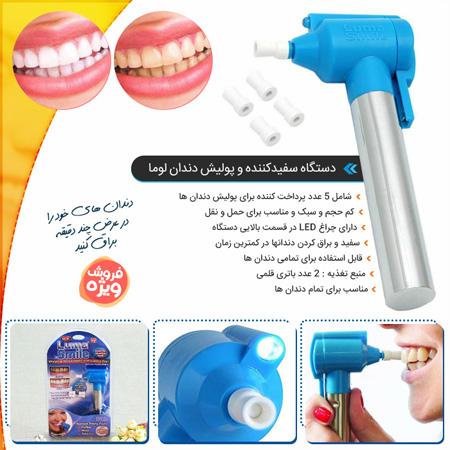 فروش ویژه دستگاه سفیدکننده و پولیش دندان لوما