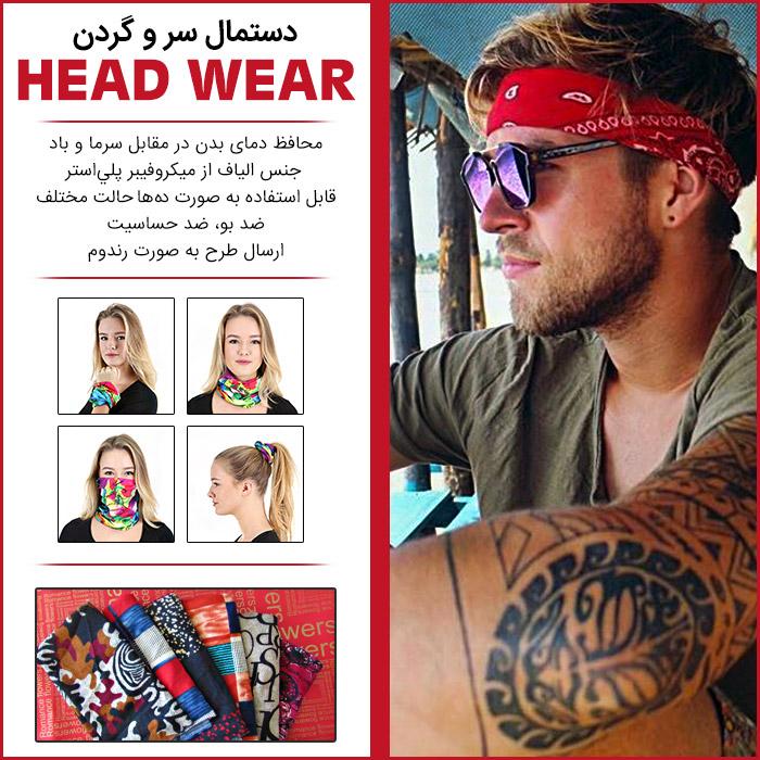 خرید اینترنتی دستمال سر و گردن HeadWear خرید آنلاین