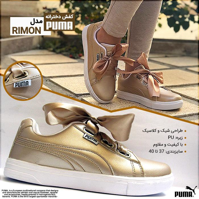 کفش دخترانه Puma پوما مدل ریمون Rimon