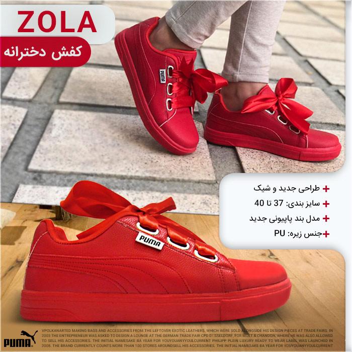 کفش دخترانه و زنانه پوما puma مدل زولا Zola