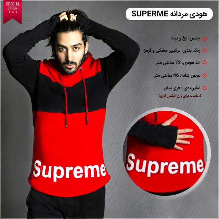 هودی کلاه دار مردانه سوپریم Supreme