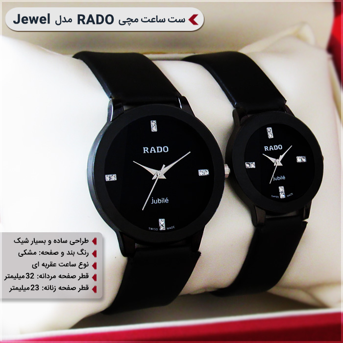 خرید اینترنتی ست ساعت مچی Rado مدل Jewel خرید آنلاین