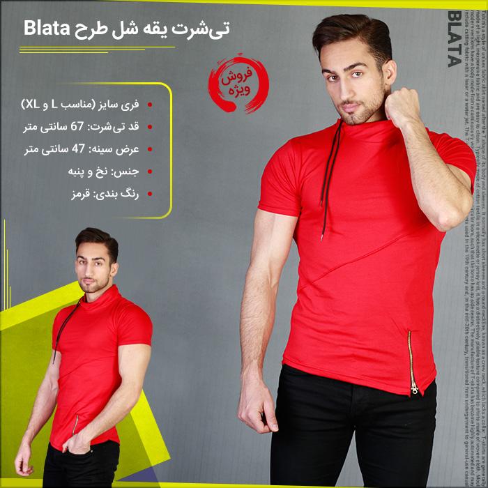 خرید آنلاین تی شرت مردانه یقه شل طرح Blata