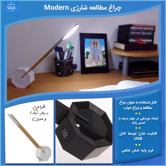چراغ مطالعه شارژی مدرن Modern LED Table Lamp