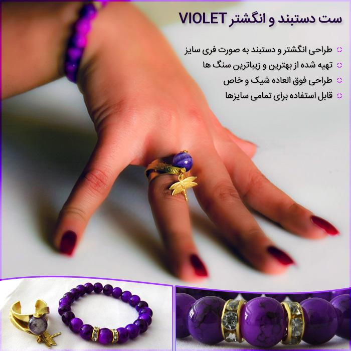 خرید پستی ست دستبند و انگشتر وایولت