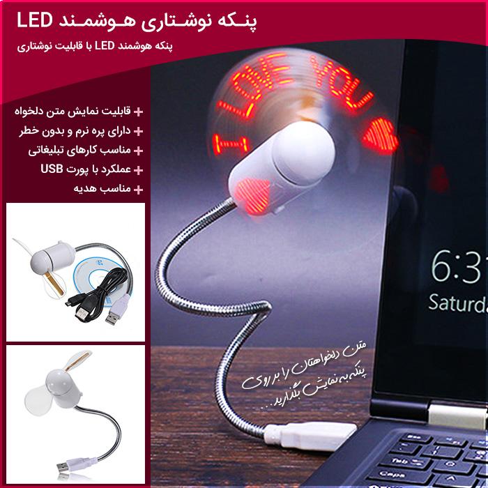 پنکه نوشتاری هوشمند یو اس بی ال دی فن USB LED Fan ستوده