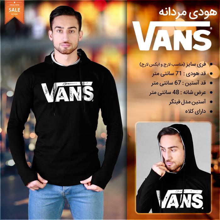 خرید اینترنتی هودی کلاه دار مردانه Vans خرید آنلاین