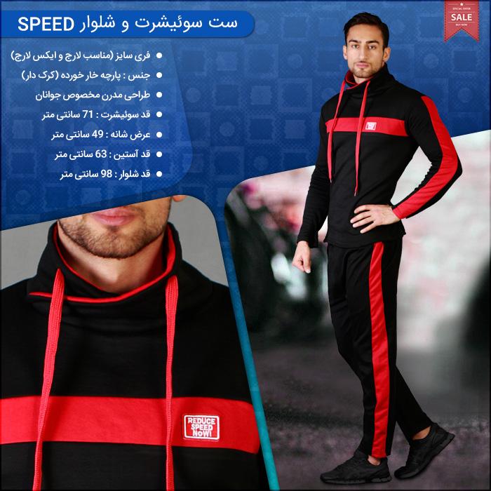 ست سوئیشرت و شلوار Speed Speed Clothing Set