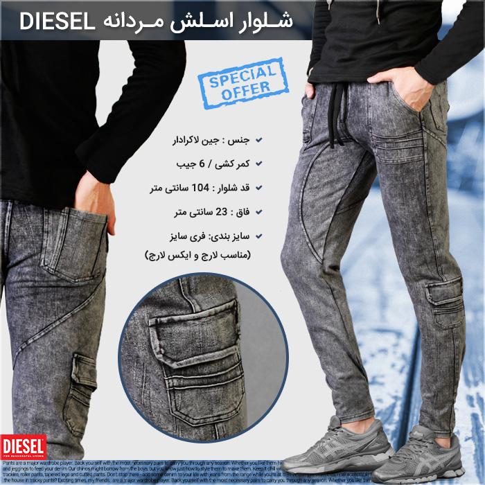 خرید اینترنتی شلوار اسلش مردانه Diesel