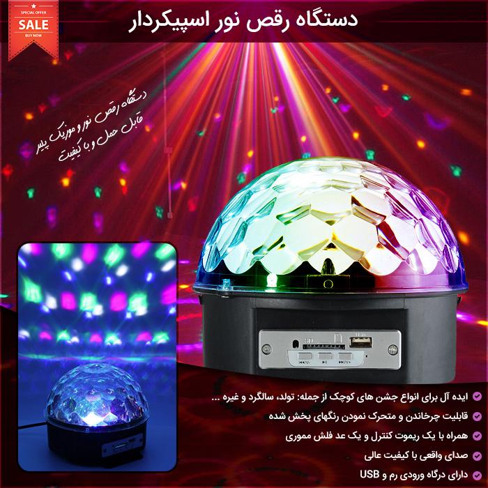 دستگاه رقص نور اسپیکردار - رقص نور چرخان پخش کننده موزیک