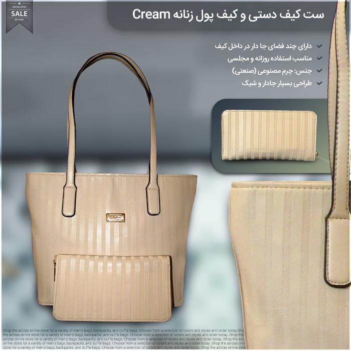 ست کیف دستی و کیف پول زنانه و دخترانه کرم Cream Women Bags