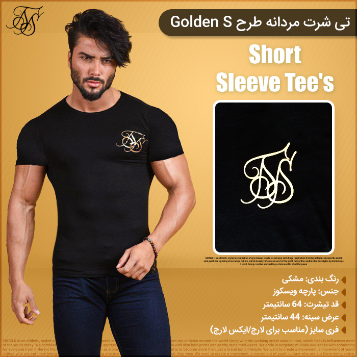 تی شرت مردانه طرح Golden S