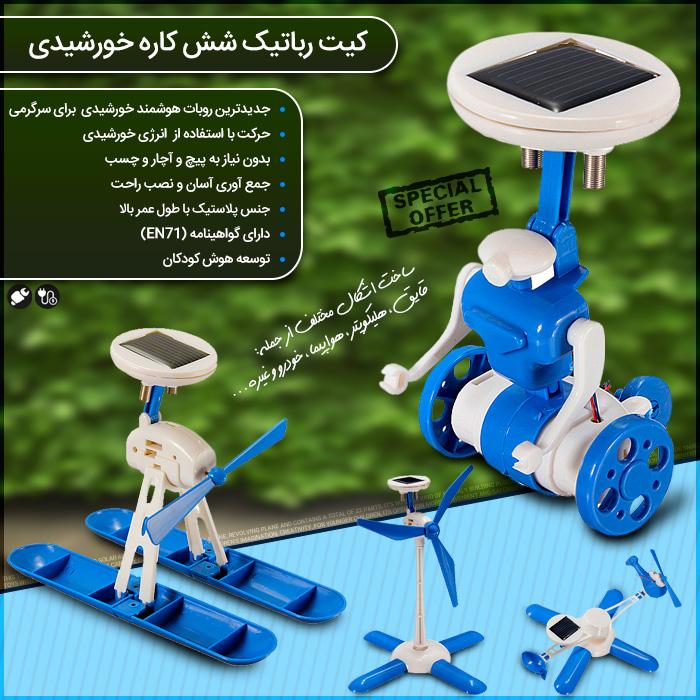 کیت رباتیک شش کاره خورشیدی Solar Power Education Kit