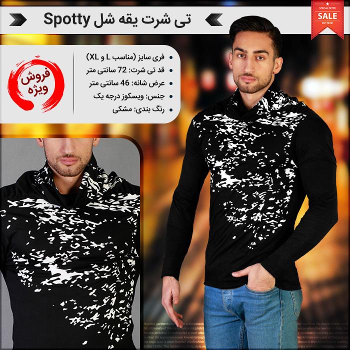 خرید اینترنتی تی شرت یقه شل Spotty