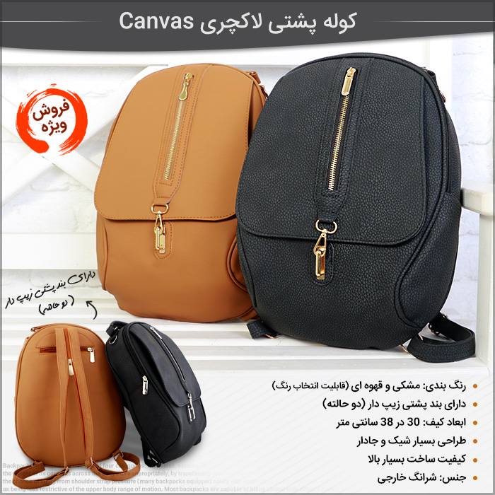 کوله پشتی لاکچری Canvas Backpacks Canvas