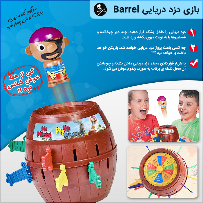 بازی دزد دریایی بارل Barrel Pirate Lucky Game