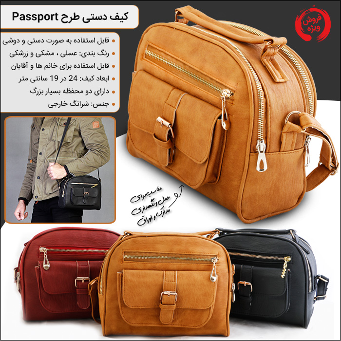 کیف دستی طرح پاسپورت Handbags Passport