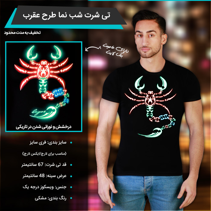 تی شرت شب نما طرح عقرب Scorpion Glow Colors T-shirts
