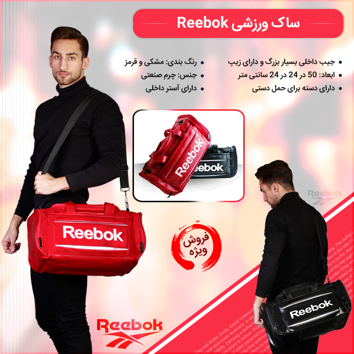 ساک ورزشی Reebok Reebok Backpack Workout