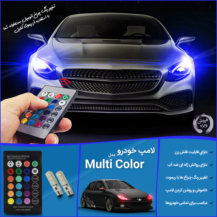 لامپ خودرو مدل Multi Color LED System Car