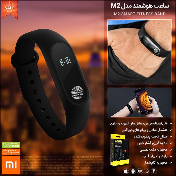 ساعت هوشمند مدل M2 Mi Band 2