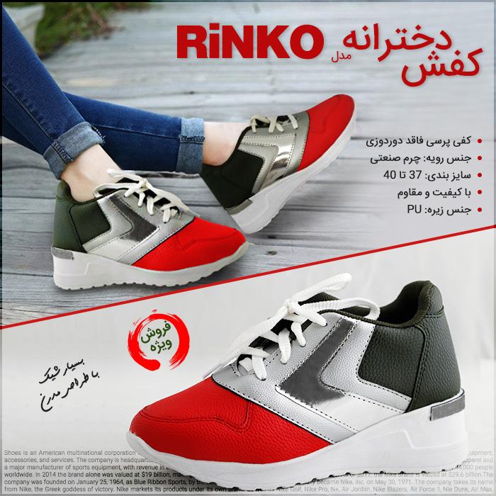 کفش دخترانه و زنانه مدل رینکو Rinko Women Shoes