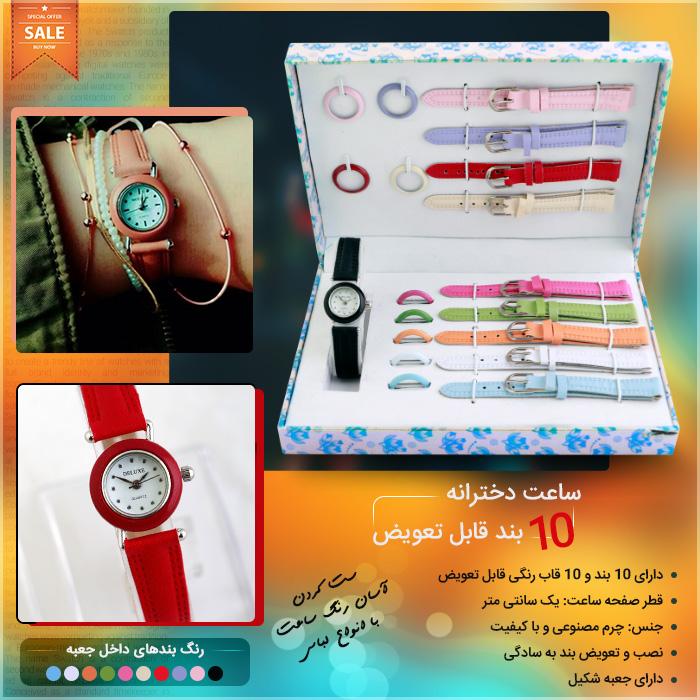 ساعت دخترانه 10 بند قابل تعویض Womens Watch Set