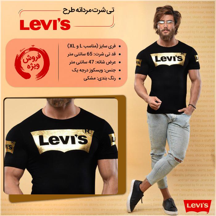 تی شرت مردانه طرح لویز LEVIS Men T-Shirts