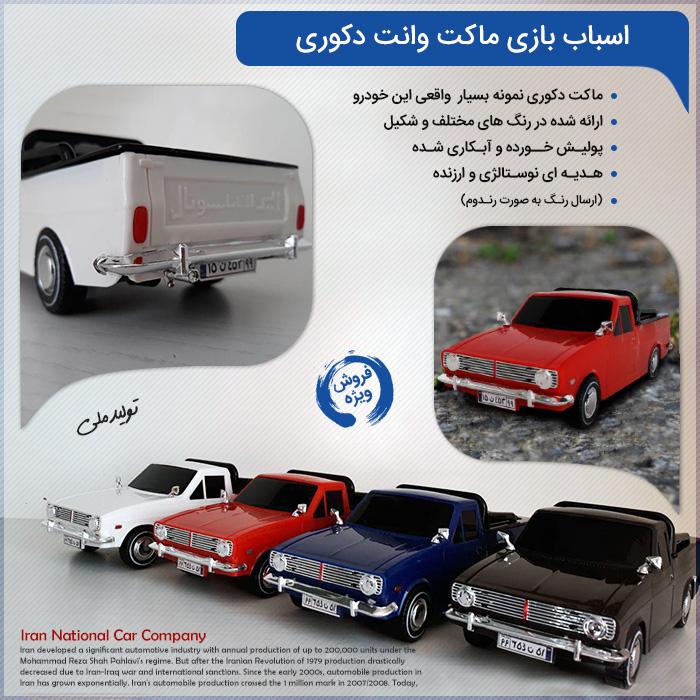 اسباب بازی ماکت وانت دکوری Decorative Pickup Truck Toy