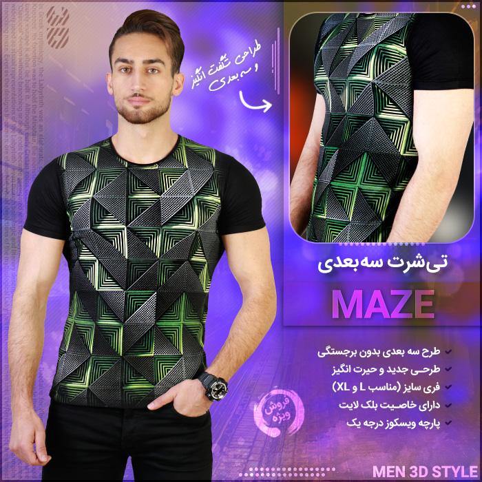 تی شرت 3 بعدی مردانه بلک لایت Maze