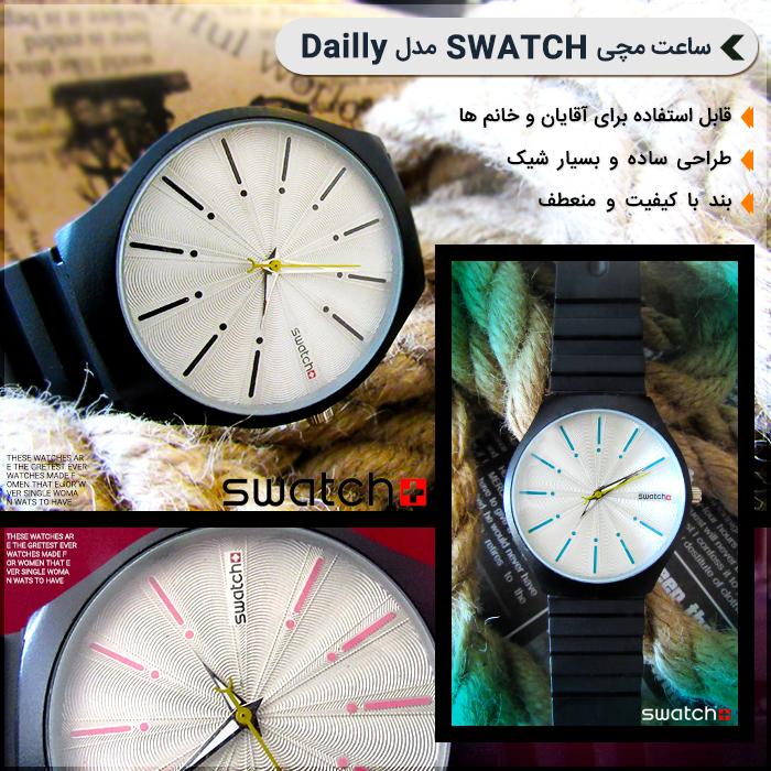 خرید  ساعت مچی Swatch مدل Dailly