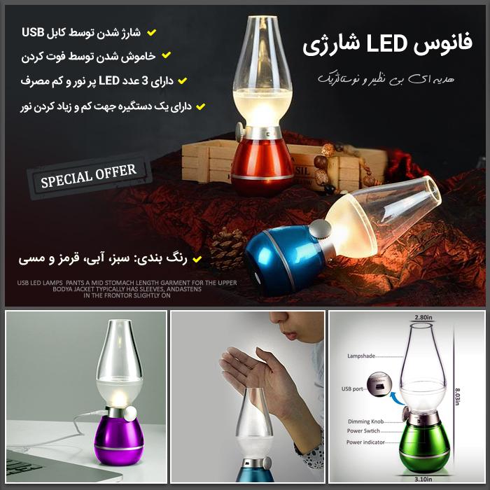 خرید فانوس LED شارژی