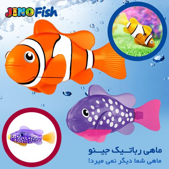 خرید اینترنتی ماهی رباتیک جینو خرید آنلاین