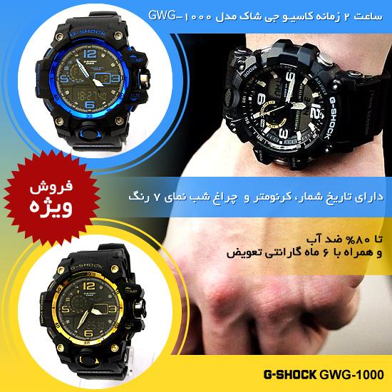 فروش ویژه ساعت 2 زمانه کاسیو جی شاک مدل GWG-1000