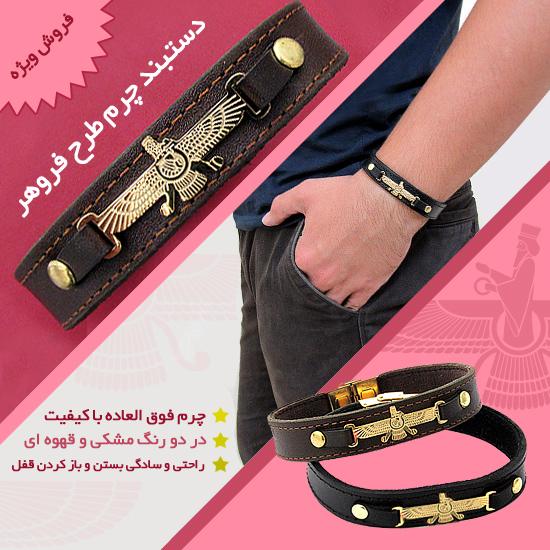 دستبند چرم طرح فروهر Fravashi