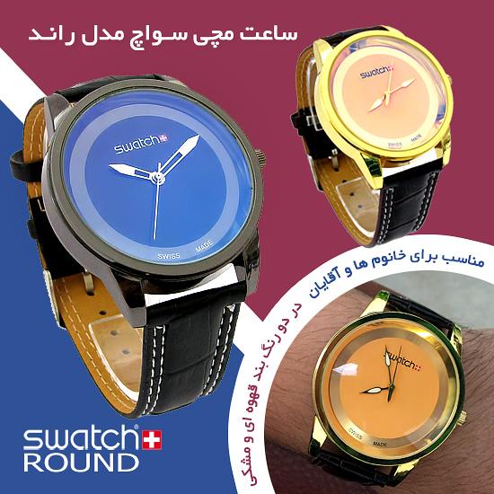 خرید ساعت Swatch مدل Round , خرید ساعت Swatch , خرید ساعت Round , خرید ساعت سواچ مدل راند , خرید ساعت سواچ , خرید ساعت سواچ مدل Round , خرید ساعت Swatch مدل راند ,