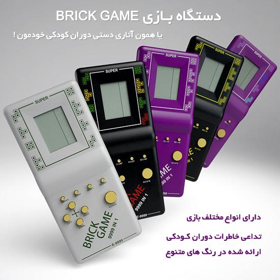 خرید اینترنتی دستگاه بازی Brick Game خرید آنلاین