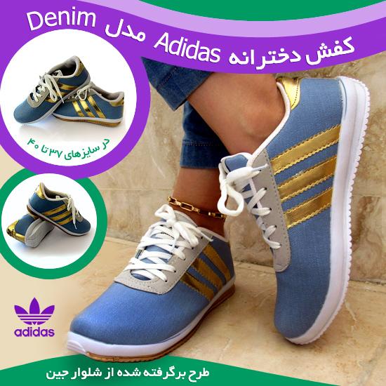 خرید اینترنتی کفش دخترانه Adidas مدل Denim خرید آنلاین