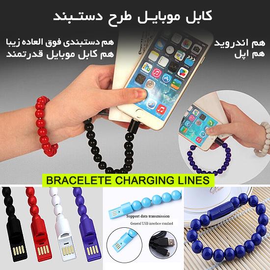 خرید اینترنتی کابل موبایل طرح دستبند خرید آنلاین