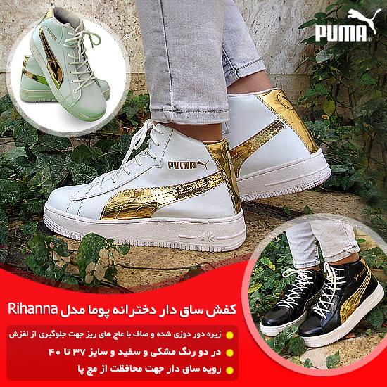 فروش ویژه کفش ساق دار دخترانه پوما مدل Rihanna