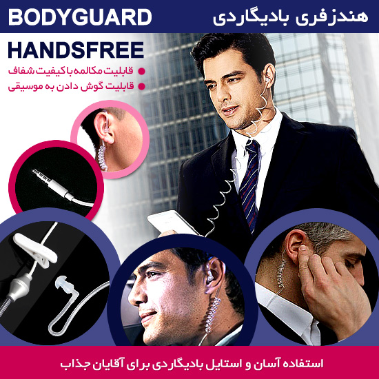 هندزفری بادیگاردی Bodyguard Hands free for Smart Phones and Tablets