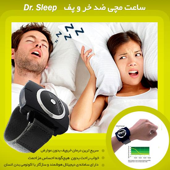 خرید اینترنتی ساعت مچی ضد خر و پف Dr Sleep خرید آنلاین