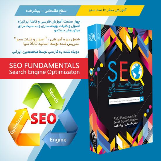 آموزش بهینه سازی سایت سئو SEO